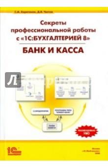 Секреты профессиональной работы с 1С:Бухгалтерия 8. Банк и касса - Харитонов, Чистов