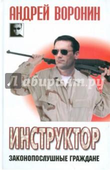 Инструктор. Законопослушные граждане - Андрей Воронин