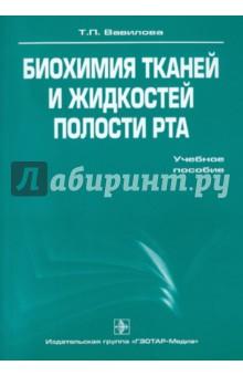Биохимия тканей и жидкостей полости рта. Учебное пособие - Татьяна Вавилова