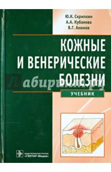 Кожные и венерические болезни. Учебник - Скрипкин, Кубанова, Акимов