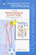 Лях в. и. физическая культура. рабочие программы. предметная линия учебников в. и. ляха. 1-4 классы