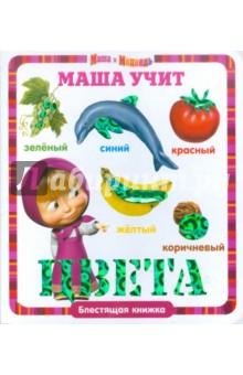 Маша учит цвета. Маша и Медведь. Блестящая книжка