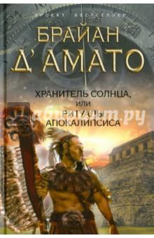 Хранитель солнца, или Ритуалы Апокалипсиса - Брайан Д`Амато