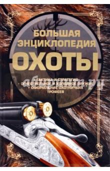 Большая энциклопедия охоты - Виноградов, Ликсо, Шунков