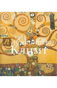 Климт. 1862-1918