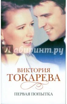 Первая попытка - Виктория Токарева