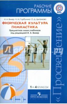 Физическая культура. Гимнастика. Рабочие программы. 1-4 классы. ФГОС - Винер, Горбулина, Цыганкова