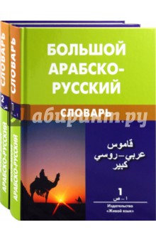 Книга арабскр русский разговорник