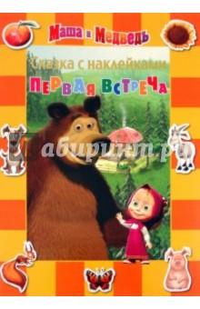 Сказка с наклейками: Первая встреча. Маша и Медведь