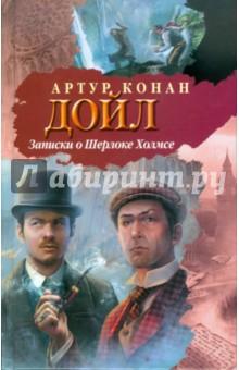 Записки о Шерлоке Холмсе - Артур Дойл