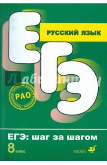 Русский язык. 8 класс - Капинос, Пучкова, Цыбулько, Гостева