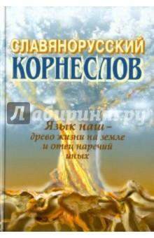 Славянорусский корнеслов - А. Шишков