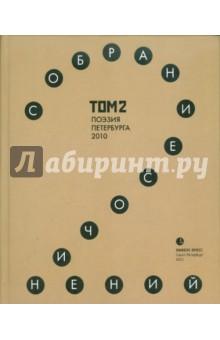 Собрание сочинений. Том 2. Стихотворения 2010 года. Антология современной поэзии Санкт-Петербурга