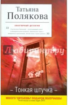 Тонкая штучка - Татьяна Полякова