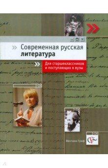 Современная русская литература. Учебное пособие для старшеклассников и поступающих в вузы
