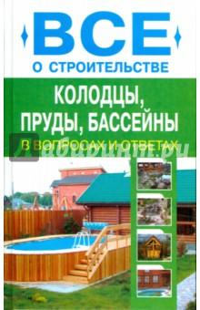 Колодцы, пруды, бассейны - Дмитрий Алексеев