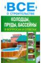 Дмитрий Алексеев - Колодцы, пруды, бассейны обложка книги