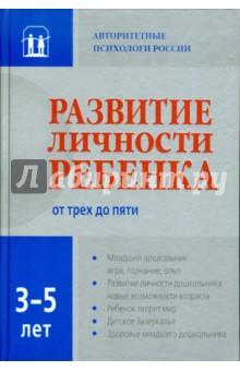 Осорина, Аверин, Слободчиков - Развитие личности ребенка трех до пяти обложка книги
