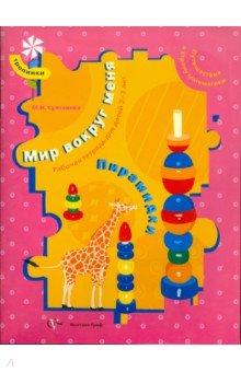 Мир вокруг меня. Пирамидки. Рабочая тетрадь для детей 2-3 лет - Марина Султанова