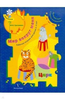 Мир вокруг меня. Цирк: рабочая тетрадь для детей 2-3 лет - Марина Султанова
