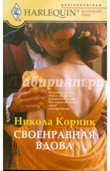 Своенравная вдова - Никола Корник