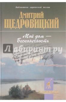 Мой дом-бесконечность - Дмитрий Щедровицкий