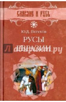 Русы Евразии - Юрий Петухов
