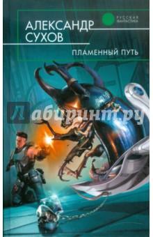 Пламенный путь - Александр Сухов