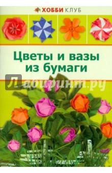 Цветы и вазы из бумаги - Любовь Кулакова