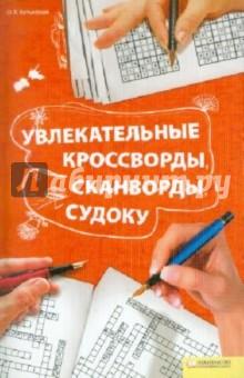 Увлекательные кроссворды, сканворды, судоку - Олег Китынский