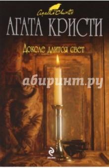 Доколе длится свет - Агата Кристи
