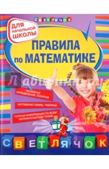 Правила по математике. Для начальной школы - Марченко, Марченко