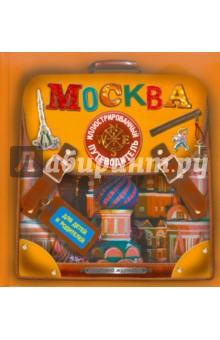 Москва. Иллюстрированный путеводитель для детей и родителей - Федор Дядичев