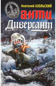 АнтиДиверсант - Анатолий Азольский