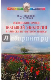 Маленькие уроки Большой экологии - Семенова, Рукин