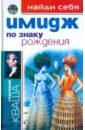 Григорий Кваша - Найди себя по знаку рождения. Имидж обложка книги