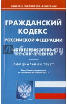 Гражданский кодекс РФ. Части 1-4 по состоянию на 20.06.11 года