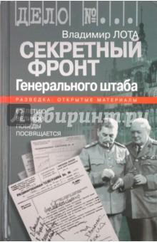 Секретный фронт Генерального штаба. Книга о военной разведке. 1940-1942 - Владимир Лота