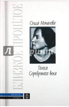 Голоса Серебрянного века - Ольга Мочалова