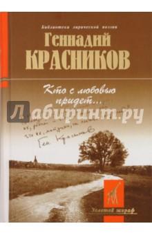 Кто с любовью придет... - Геннадий Красников