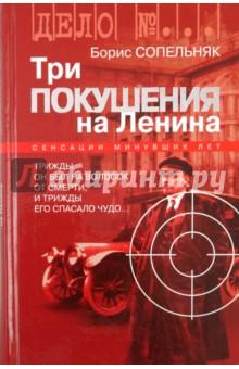 Три покушения на Ленина - Борис Сопельняк