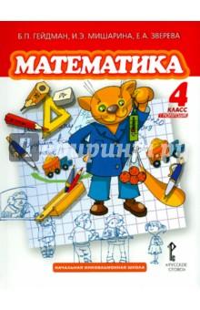 Математика. Учебник для 4 класса. Первое полугодие. ФГОС