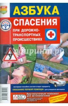 Анна Захарова: Азбука спасения при ДТП