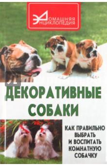 Декоративные собаки: как правильно выбрать и воспитать комнатную собачку - С. Ветка