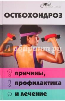 Остеохондроз: причины, профилактика и лечение - Игорь Поляков