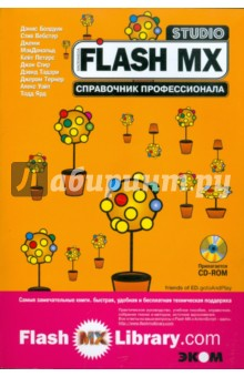Flash MX Studio. Справочник профессионала (+CD) - Болдуин, Макдоналд, Петерс