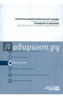 Технология целевой потребительской субсидии (+CD) - Кирилл Чагин