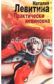 Практически невиновна - Наталия Левитина