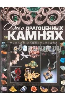 Все о драгоценных камнях - Ольга Бортник
