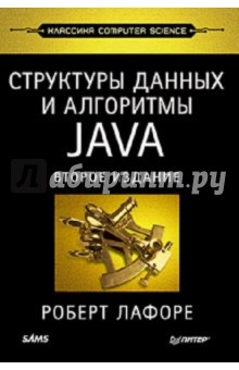 Структуры данных и алгоритмы в Java. Классика Computers Science - Роберт Лафоре